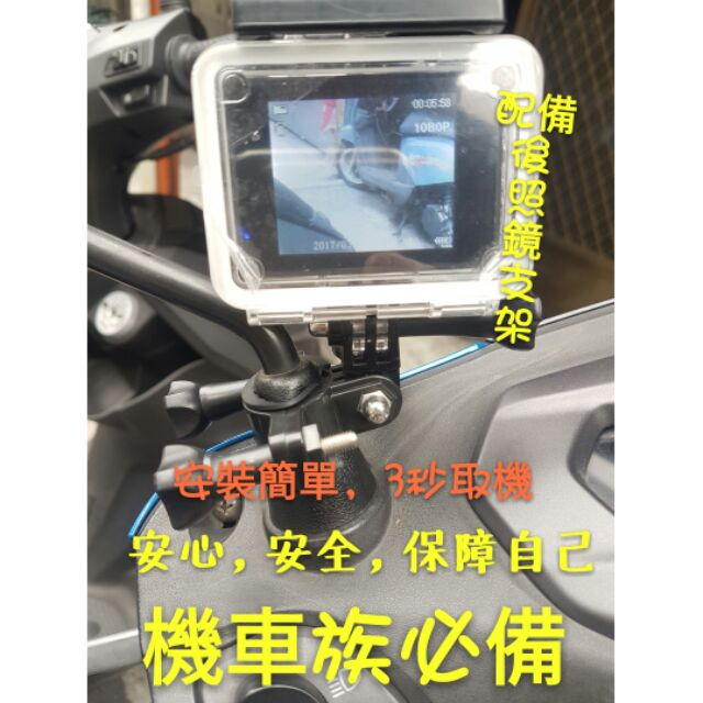 機車可裝後照鏡防水HD 高畫質1080P 高清行車記錄器 攝影機防水可拍照
