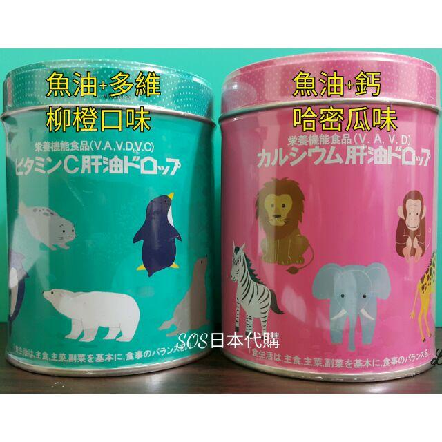 SOS  ~ ~ 幼兒園專供 河合KAIWAI 魚肝油維他命100 錠300 錠2020
