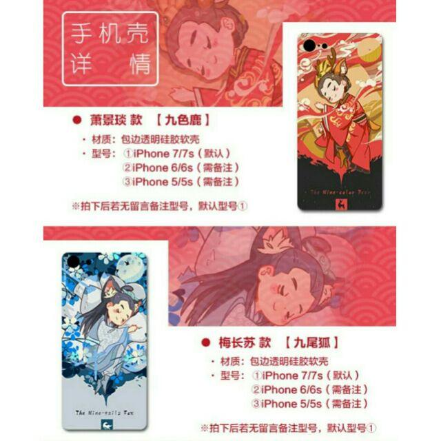 琅琊榜同人靖蘇新春主題赤焰年貨Ksama X 繪掛件鑰匙圈圓鏡手機殼