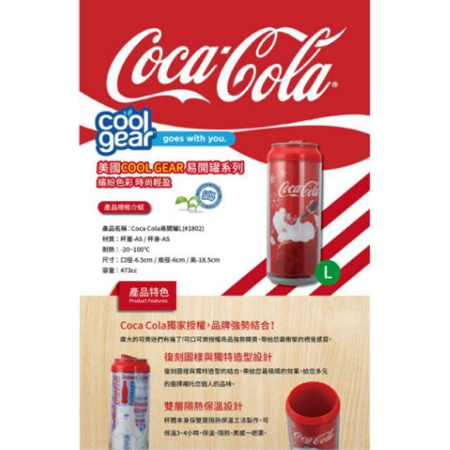 ~Cool Gear ~Coca Cola 易開罐隨行杯歡慶版L 473cc