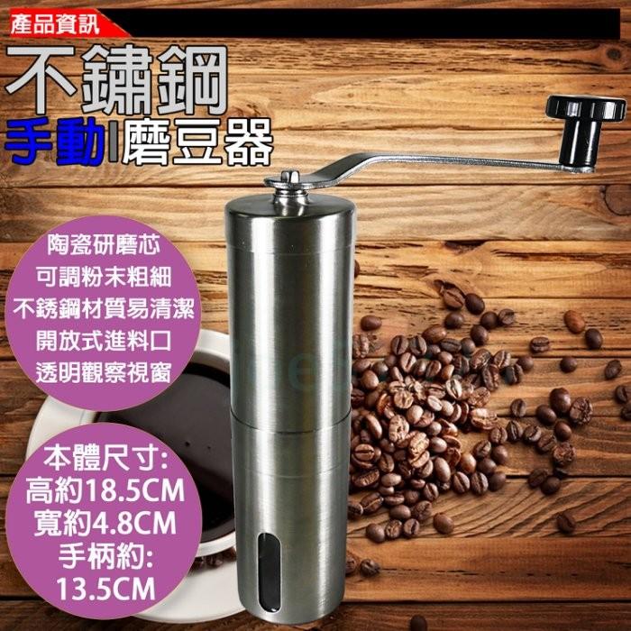 ~喬升~H3 手搖式磨豆器可調粗細磨豆機研磨器胡椒顆粒粉香料研磨機手動義式美式咖啡豆子