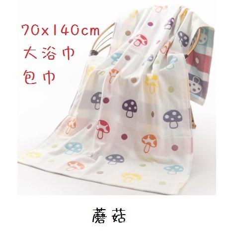 蘑菇款雙面花色70x140 公分兒童浴巾寶寶浴巾新生兒包巾涼被