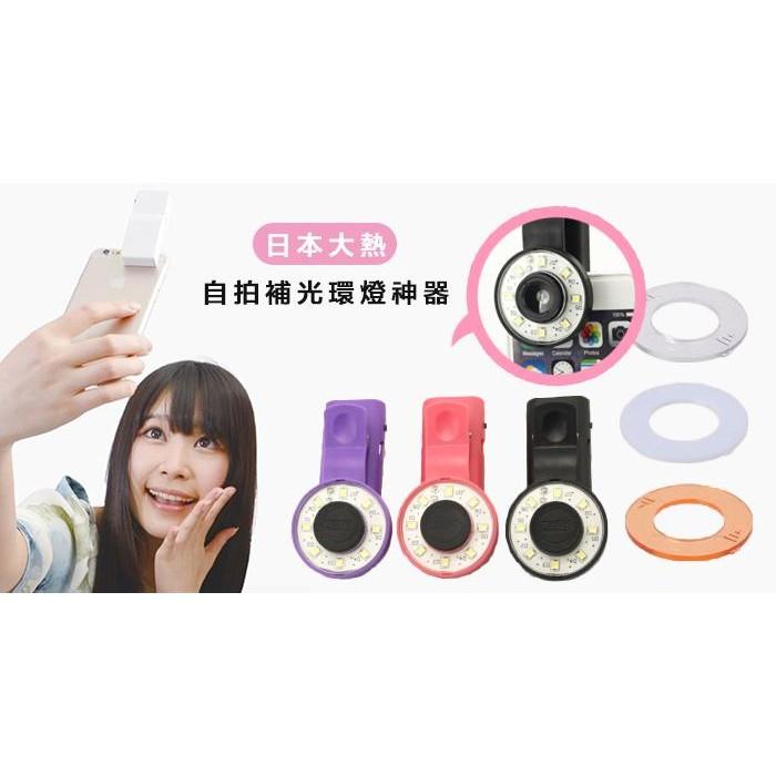 補光神器 正品 強力補光燈美肌美顏 燈美少女強力 神器手機 鏡頭 美顏神器LED 補光燈直