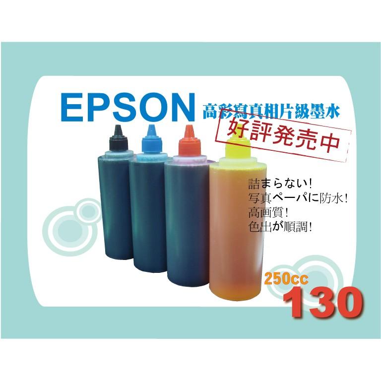 ~U like ~~隨貨附發票~EPSON 全系列連續供墨填充墨匣高彩相片級填充墨水補充墨