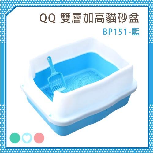 【力奇】QQ 雙層加高貓砂盆BP151 藍700 元【內附貓鏟】H002E02 2