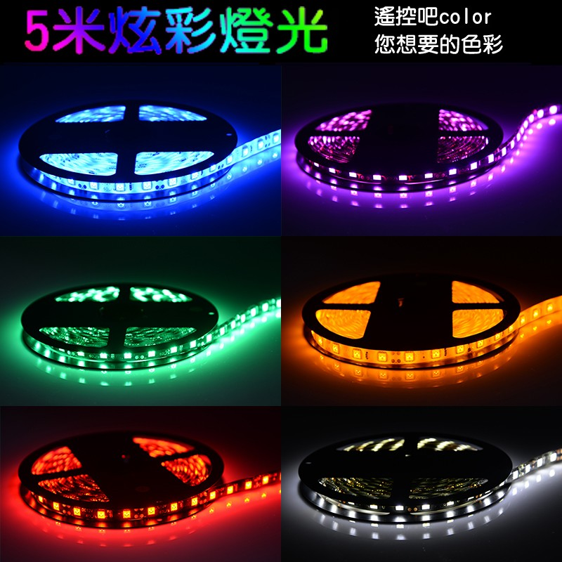 超亮一米150 汽車LED 貼片軟燈條燈帶高亮12V5050 燈條裝飾燈防水燈條汽車底盤燈