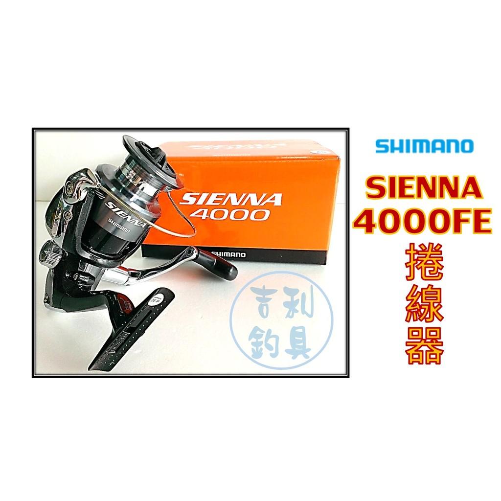 吉利釣具SHIMANO SIENNA 4000FE 美規版紡車式捲線器