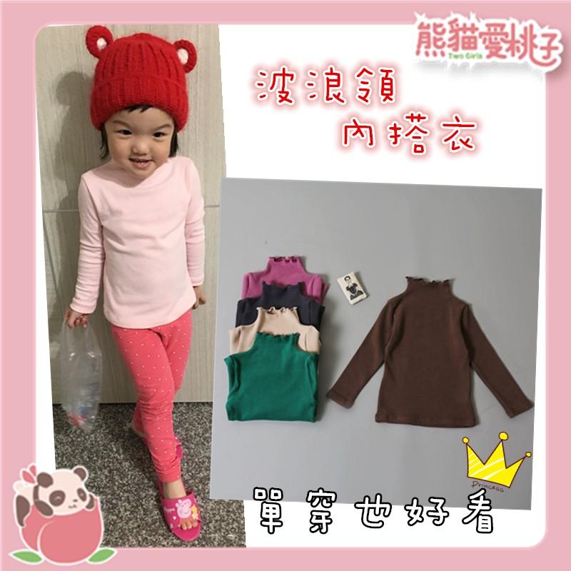 款純棉休閒波浪領口多色純色素色內搭衣長袖上衣娃娃領口嬰兒寶寶兒童女嬰女寶女童女孩共6 色
