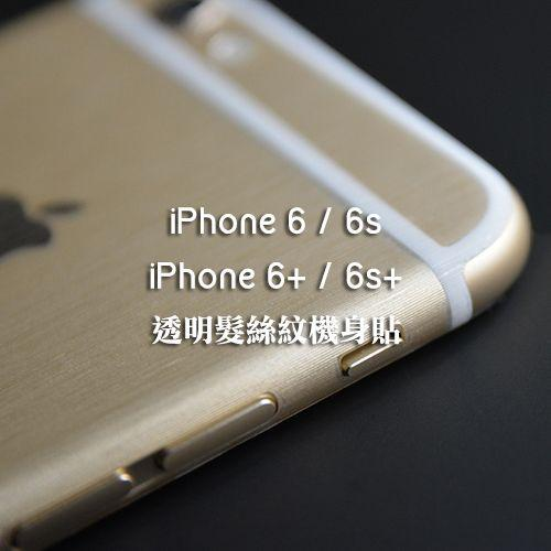 DEVILCASE 透明機身膜直線髮絲交叉霧面for iphone 6 6s 6 6s i