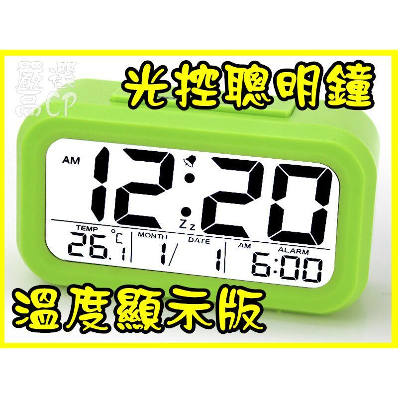 光控聰明鐘溫度顯示 溫度顯示版日曆時鐘夜光光控貪睡鬧鐘懶人LED 電子鬧鐘 工作日三組鬧鈴