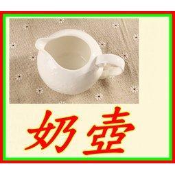 ~ ~奶壺浮雕花紋牛奶壺下午茶咖啡杯壺三層盤餐具碟盤杯餐具 拉花烘培送禮