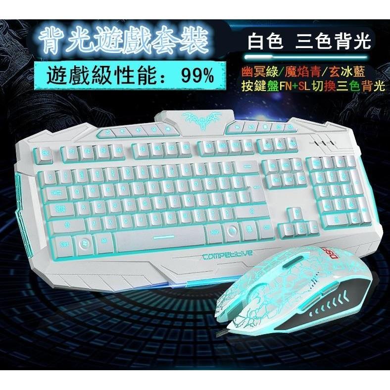 都市方圓三色背光鍵盤鼠標套裝有線遊戲鍵鼠套件機械鍵盤手感三色背光鍵鼠套裝