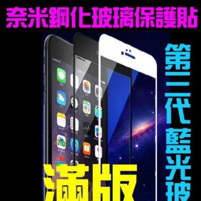 iphone (滿版)(第 抗藍光)iphone 6 6plus 6s 6s plus i
