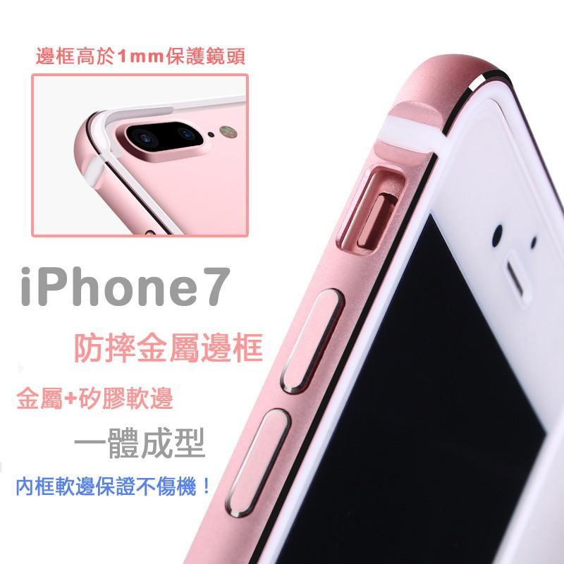 iPhone 7 7Plus 金屬邊框TPU 軟邊框保護殼二合一雙層手機邊框防摔手機殼保護