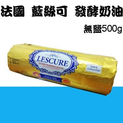 不能超取法國藍絲可LESCURE 無鹽發酵奶油無塩500g ~水蘋果~O 046