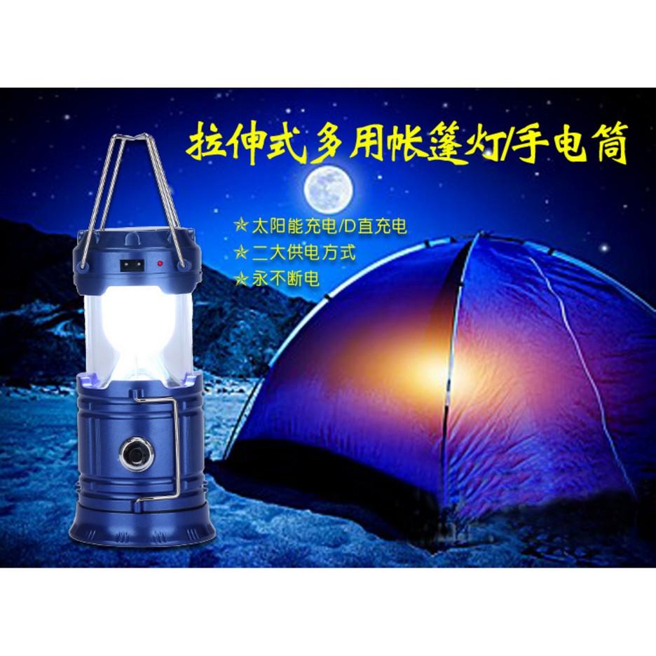 馬燈LED 太陽能充電露營野營燈戶外手提伸縮應急馬燈