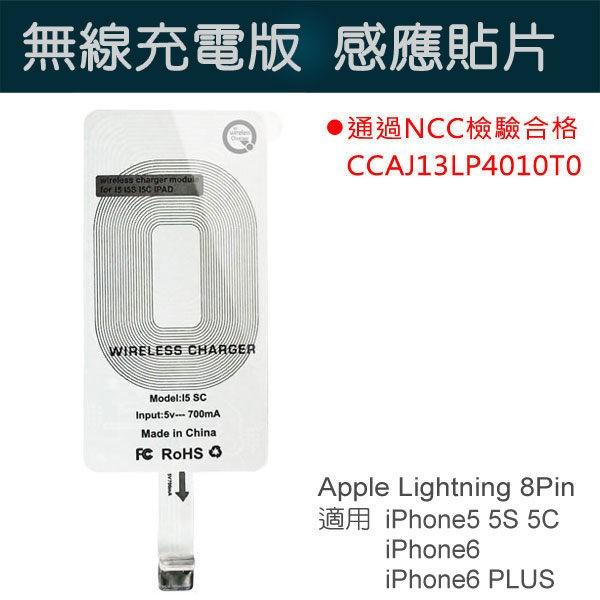 AHEAD 無線接收片NCC Qi 無線充電Apple iPhone5 6 6plus 7