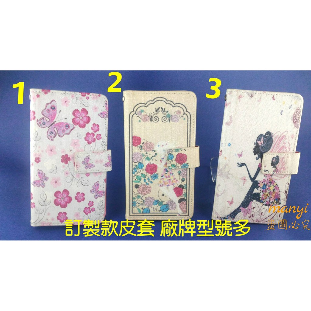贈快充線蝴蝶女孩系列訂製款手機皮套客製化皮套apple 三星ASUS HTC sony o