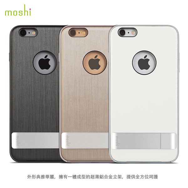 moshi Kameleon iPhone 6 6 plus 6s plus 可立式雅緻保