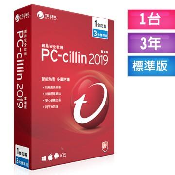 【傳說企業社】PC-cillin 2019 雲端版 三年一台標準盒裝