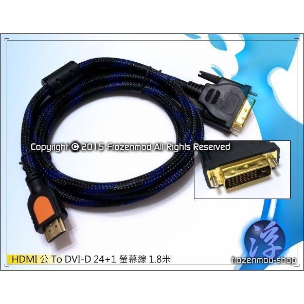 DVI D 24 1 To HDMI 19pin 影像訊號線公對公長度1 8 米