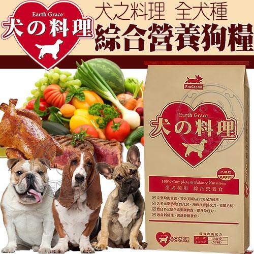 ~幸福培菓寵物~EarthGrace 犬之料理~全犬種綜合營養狗糧小顆粒15kg