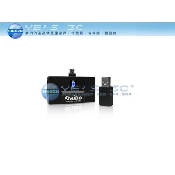 ~YEs 3C ~AIBO 立嵐OTG790 OTG 讀卡機雙USB TF Micro S