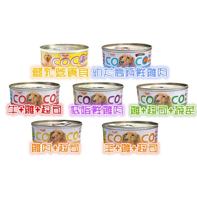 聖萊西惜時Seeds COCO 愛犬機能餐罐一箱24 罐狗狗罐頭七種口味