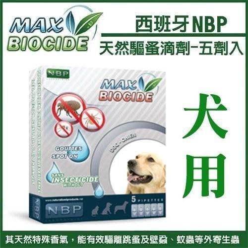 ~亞瑟寵物屋~西班牙NBP 天然犬用驅蝨滴劑五劑入