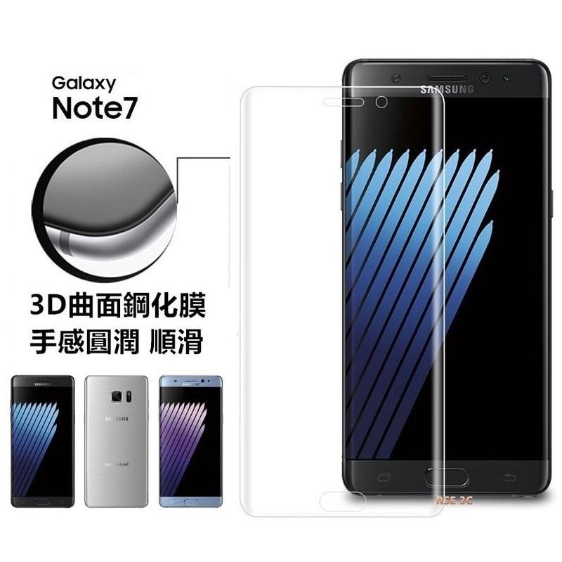 ~3D 曲面鋼化膜~熱彎滿版三星Galaxy Note7 N930 玻璃貼螢幕保護貼鋼化玻