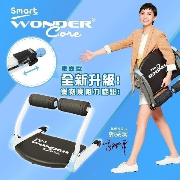 5 台↘DOWN ↘Wonder Core Smart 全能塑體健身機糖霜藍附30 分鐘教
