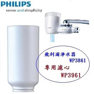 飛利浦WP3861 淨水器 濾心WP3961