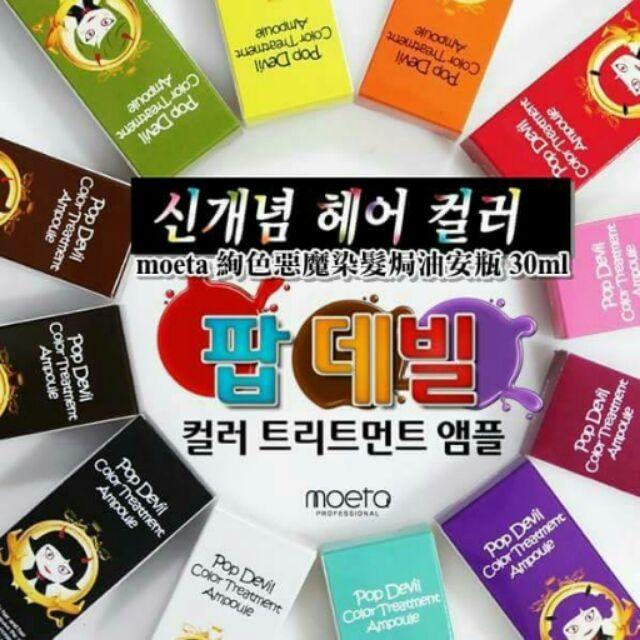 韓國魔鬼顏色焗油