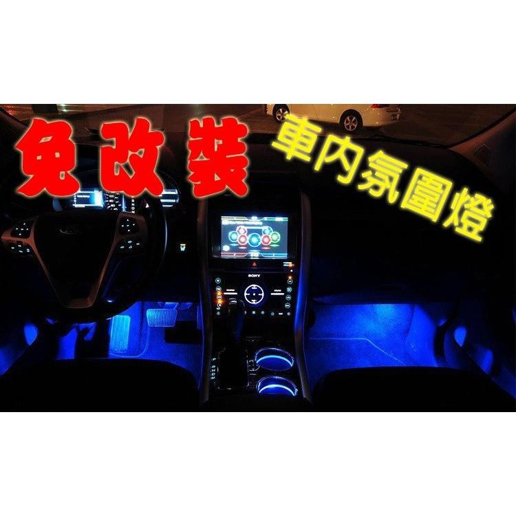 ~ ~免改裝車內氣氛燈車內氛圍燈裝飾燈車用裝飾燈