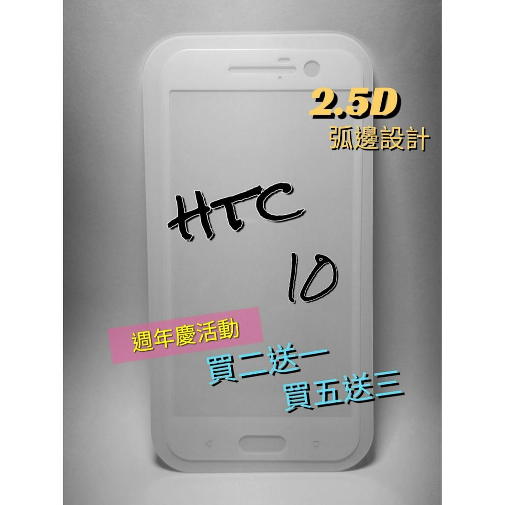 ~白黑金~HTC 10 滿版螢幕保護貼鋼化玻璃貼膜玻璃貼全螢幕覆蓋鋼化膜保護貼精準對孔 拍