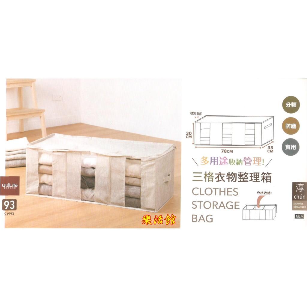 樂活館~ 大師UdiLife 三格衣物整理箱~收納袋衣類整理箱衣物收納袋衣物收納箱透明衣服