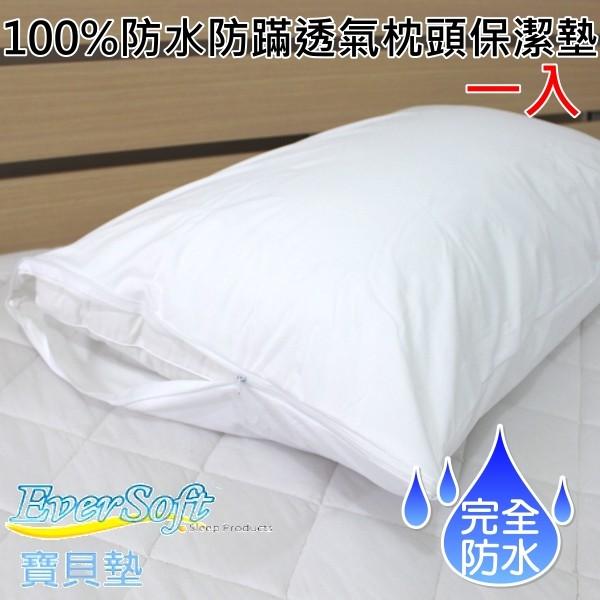 防水枕頭保潔墊枕巾枕頭巾【EverSoft 寶貝墊】100 防水物理性防螨透氣全包式拉鍊開