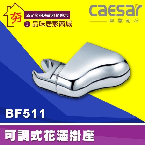 ~夯~Caesar 凱撒衛浴BF511 蓮蓬頭掛座花灑掛座固定座淋浴龍頭插座可調式插座