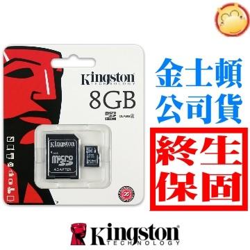 ☑ 金士頓8G 記憶卡SDC4 8GB Micro SDHC 8G C4 tf 手機小卡行