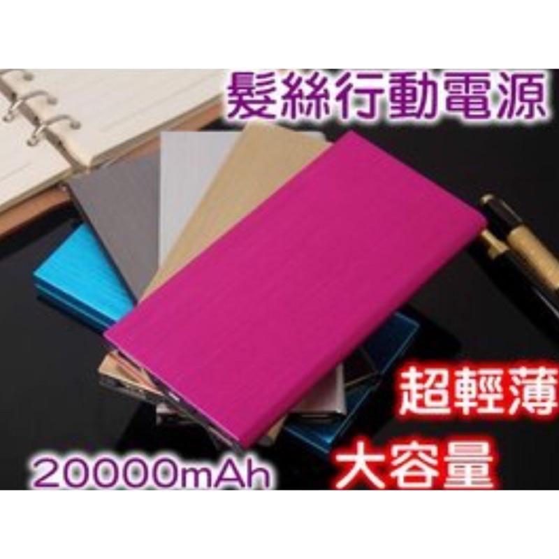 鋁合金超薄聚合物拉絲移動電源20000 毫安LED 大容量行動電源