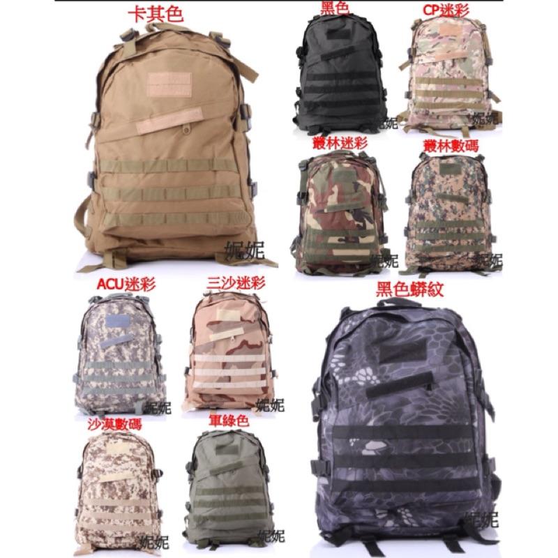 登山包後背包旅行包雙肩包旅行背囊迷彩包電腦包戶外 背包軍迷登山徒步包雙肩3P 戰術背包多色