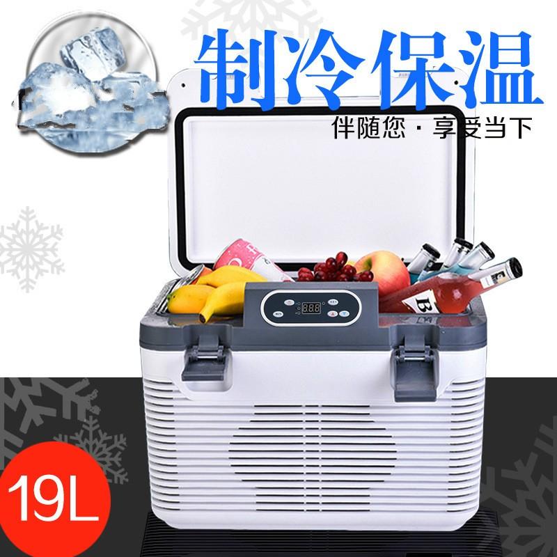 19L 車載迷你冰箱冷熱雙制冰箱化妝品存放