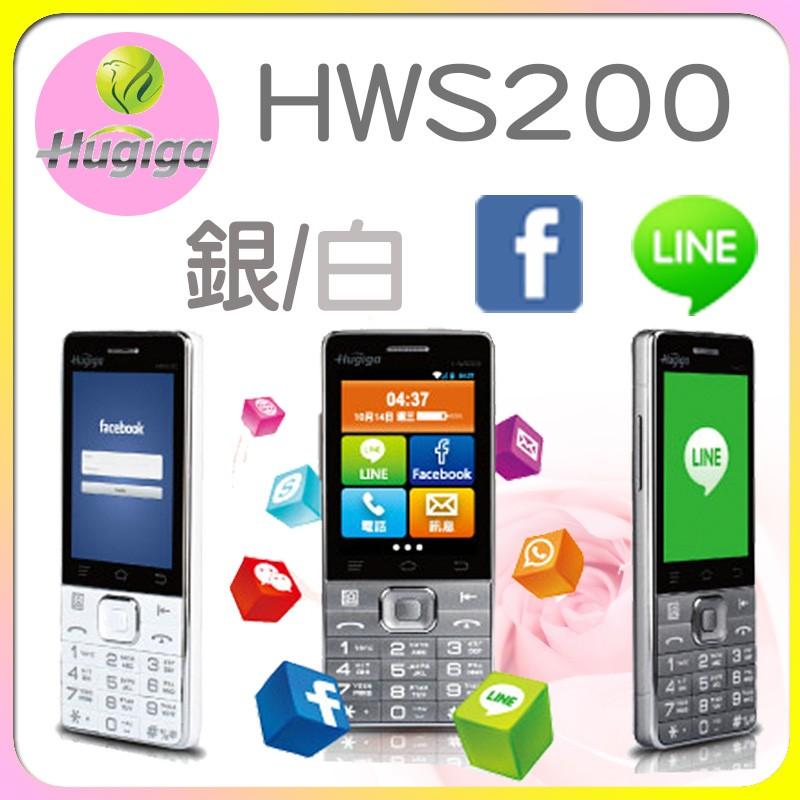 Hugiga 鴻碁HWS200 無照相Wifi 熱點分享FB Line 大字體大鈴聲3G