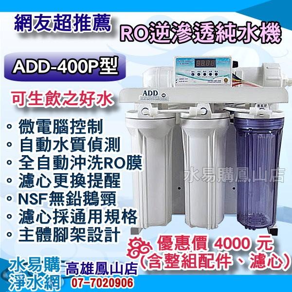 製ADD 400P 型RO 純水機水質偵測全自動沖洗控制無水垢可生飲~水易購鳳山店RO 機