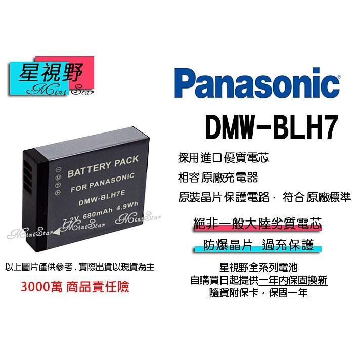 星視野Panasonic DMW BLH7E BLH7 鋰電池副廠相容 GF8 GF7 G