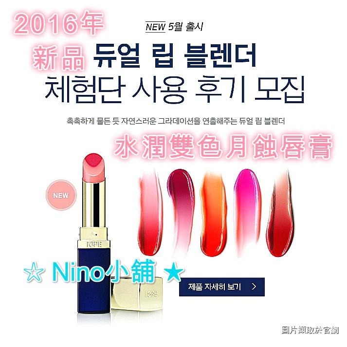 Nino 小舖IOPE 水潤雙色月蝕唇膏雙色放電水潤唇膏炫彩雙色唇膏另售CC 霜水瀅多效氣