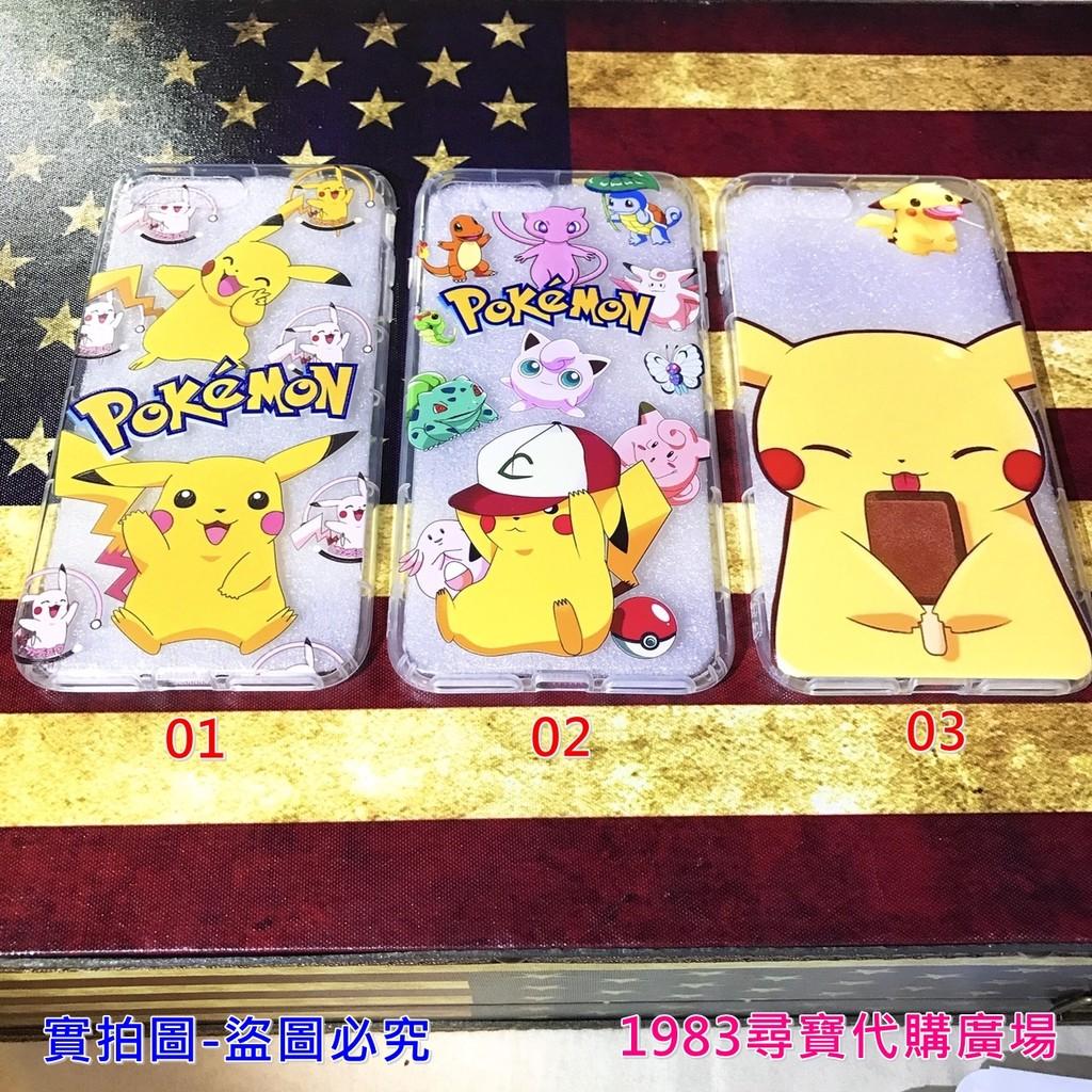 開店慶 Pokemon 皮卡丘卡通圖案iphone7 iphone7 手機空壓殼