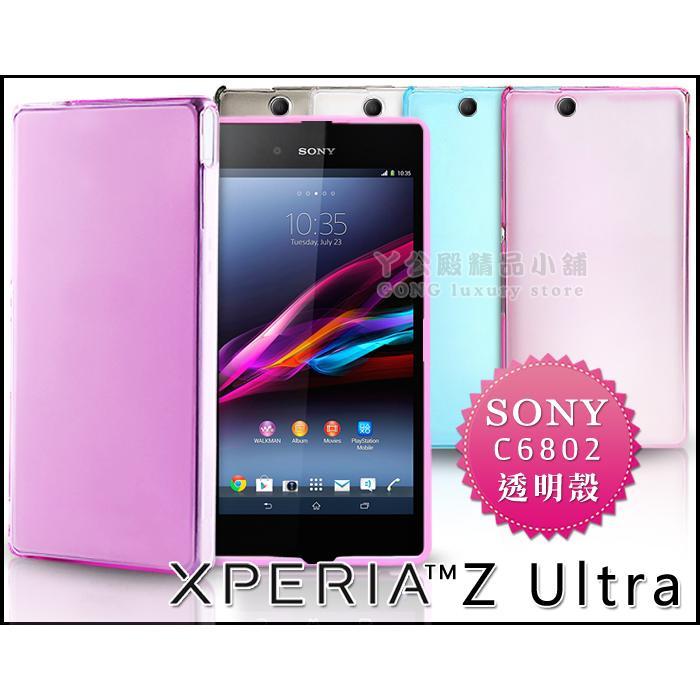 190 免 SONY XPERIA Z ULTRA 透明清水套保護套手機套手機殼保護殼果凍