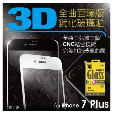 ~iPhone7 7 Plus 全曲面3D 滿版玻璃貼~滿版覆蓋,手感滑順