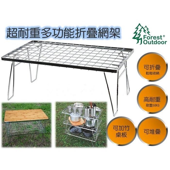 ~愛上露營~超耐重多 折疊網架置物網架折疊桌折合桌料理架多 爐架UNIFRAME 可參考
